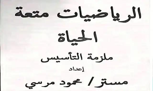 اقوى مذكرة تاسيس فى الرياضيات للمرحلة الابتدائية 2022 اعداد مستر محمود مرسي
