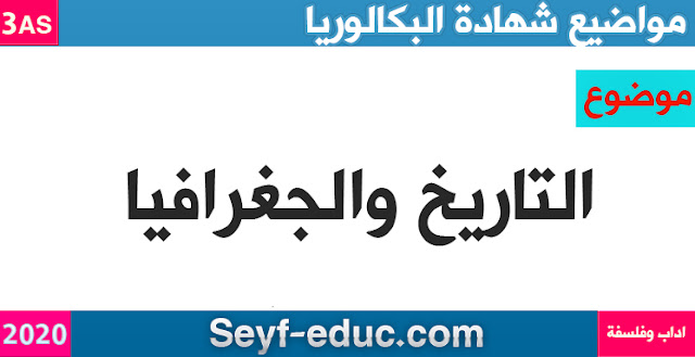 موضوع التاريخ والجغرافيا شهادة البكالوريا 2020 آداب وفلسفة