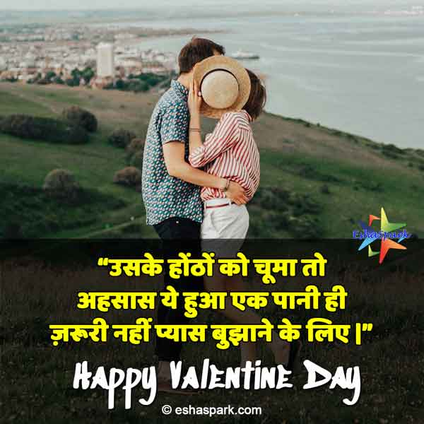 Special Valentines Day Status For Whatsapp