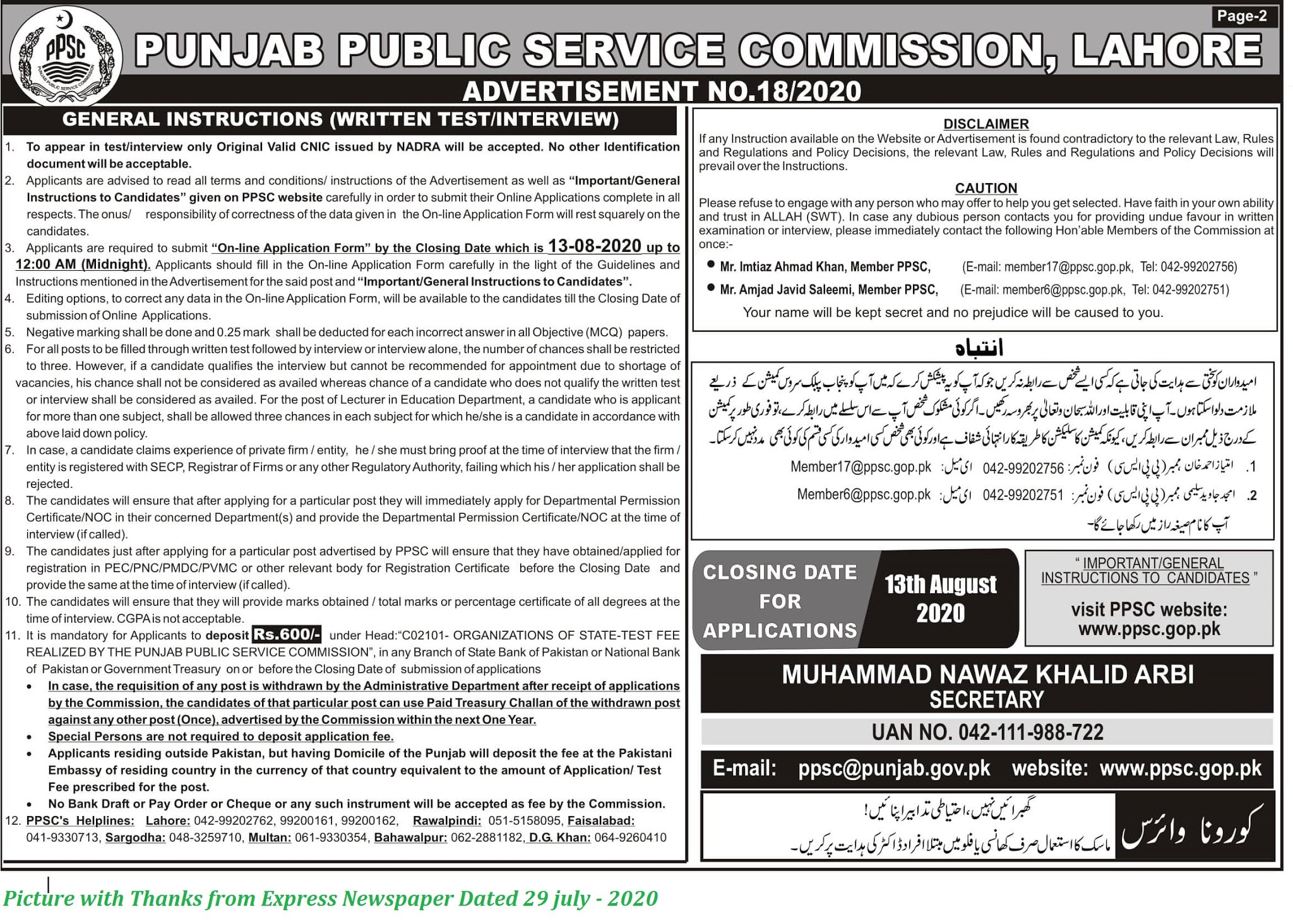 PPSC JObs 2020 - Latest PPSC Jobs August 2020 Apply Online Latest PPSC Advertisement No. 18/2020