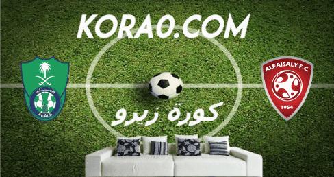 مشاهدة مباراة الأهلي والفيصلي بث مباشر اليوم 15-8-2020 الدوري السعودي