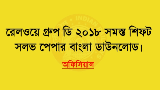 Railway Group D Questions Paper in Bengali 2018 PDF