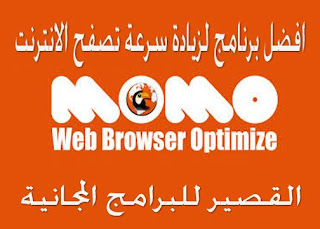 MoMo – Web Browser Optimize