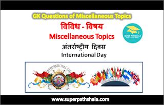 अंतर्राष्ट्रीय दिवस GK Questions Set 4