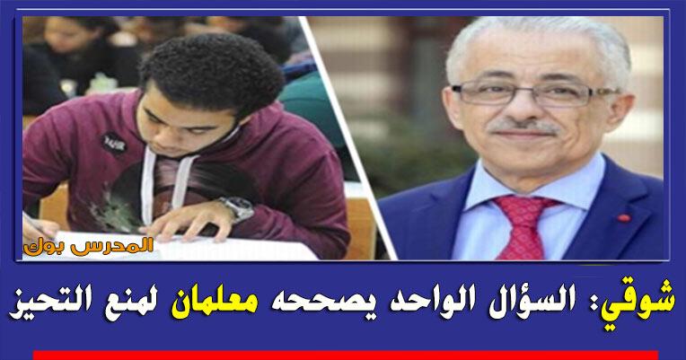 وزير التعليم السؤال الواحد يصححه معلمان لمنع التحيز