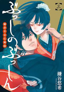 ぶっしのぶっしん 鎌倉半分仏師録 第01 03巻 [Busshi no Busshin – Kamakura Hanbun Busshiroku Vol 01 03], manga, download, free