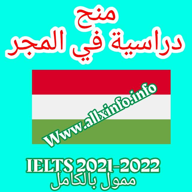 منح دراسية في المجر بدون IELTS 2021 | ممول بالكامل
