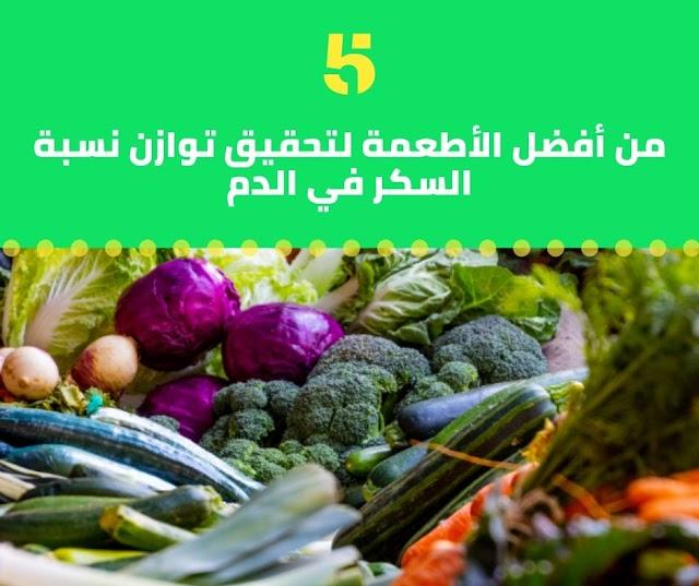 5 من أفضل الأطعمة لتحقيق توازن نسبة السكر في الدم