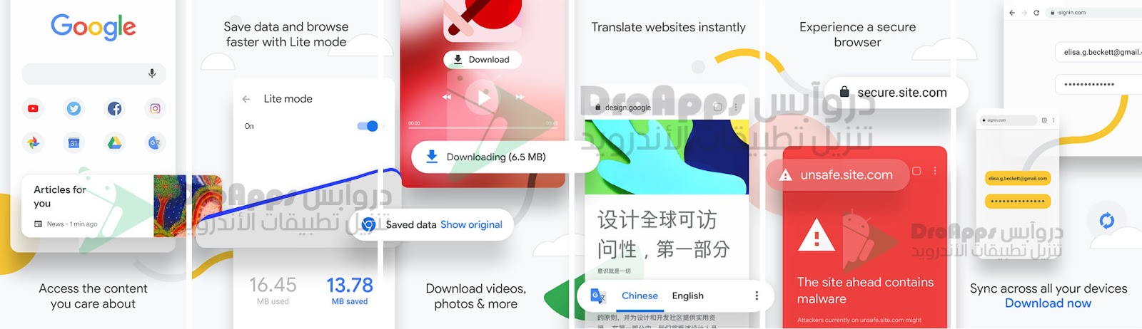 تحميل جوجل كروم للاندرويد 2020 - متصفح قوقل كروم Google Chrome APK
