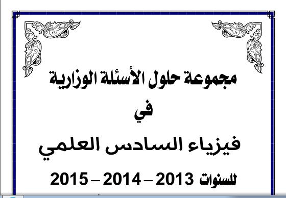 مجموعة حلول اسئلة مادة الفيزياء للصف السادس العلمي 2013- 2014- 2015