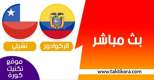مشاهدة مباراة الإكوادور وتشيلي بث مباشر 22-06-2019 كوبا أمريكا 2019