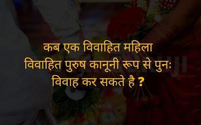 कब एक विवाहित महिला विवाहित पुरुष कानूनी रूप से पुनः विवाह कर सकते है ?