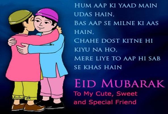 Eid Mubarak 2018 Shayari & SMS in Hindi