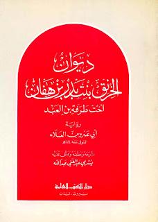 تحميل ديوان الخرنق بنت بدر بن هفان pdf