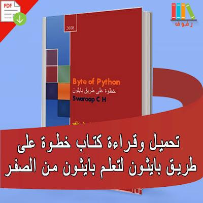 تحميل وقراءة كتاب خطوة على طربق بايثون لتعلم بايثون من الصفر learn ptyhon pdf