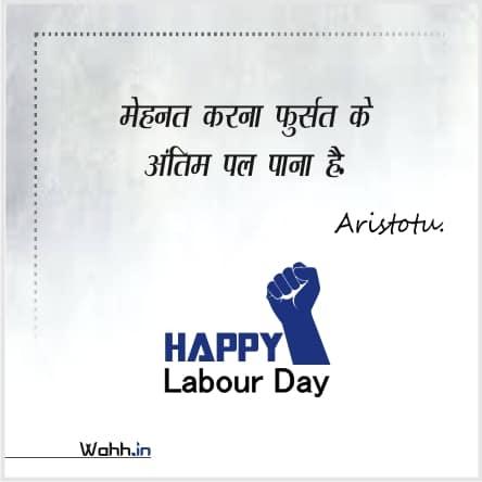 2021  Slogan On Labour Day