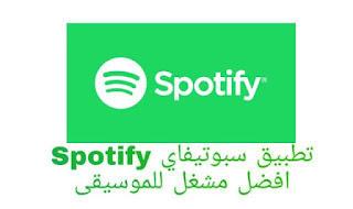 تطبيق سبوتيفاي Spotify افضل مشغل للموسيقي
