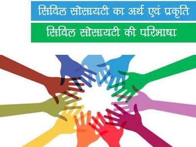 सिविल सोसाइटी (नागरिक समाज) का अर्थ और प्रकृति | Civil Society GK in Hindi सिविल सोसाइटी (नागरिक समाज) की परिभाषा