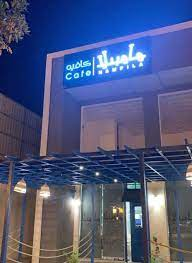 أسعار منيو ورقم وعنوان فروع هامبيلا كافيه Hampila Cafe