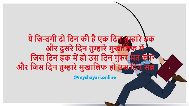 Shayari on Life and Success in Hindi