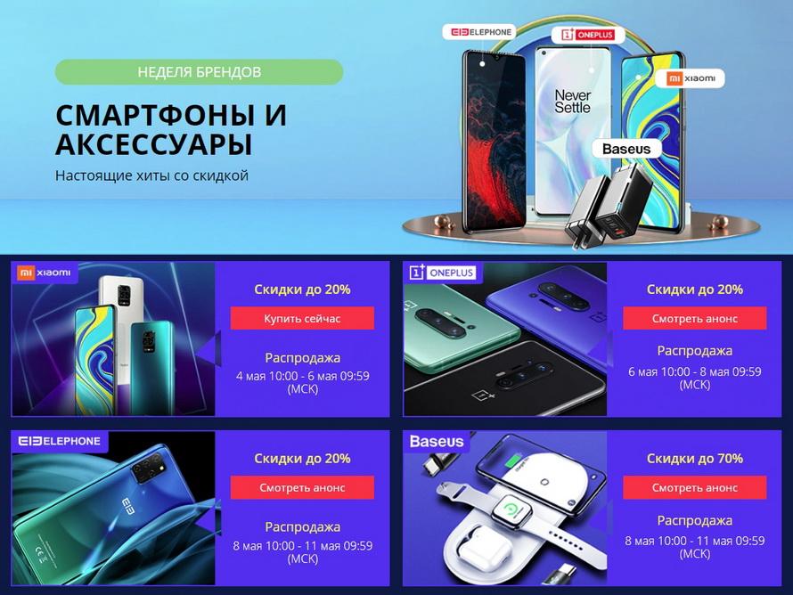 Смартфоны и аксессуары: настоящие хиты со скидкой специальная подборка Xiaomi