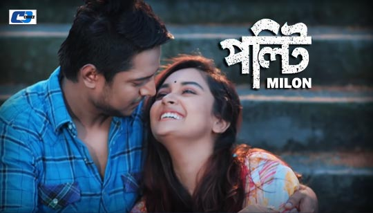 Polti by Milon Bangla Song