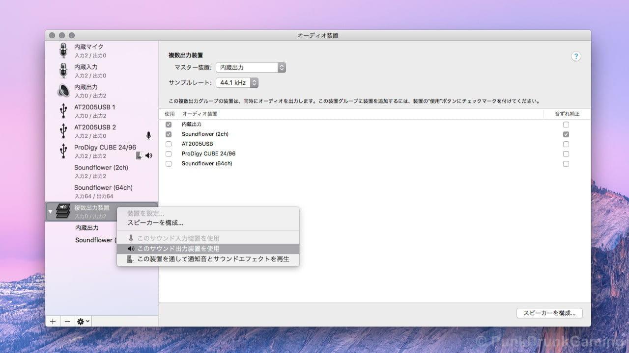 Audio MIDI設定のスクリーンショット