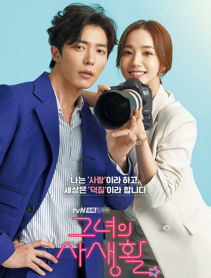 Drama korea Her private life
