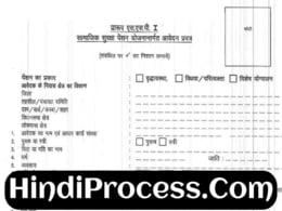 [Apply] राजस्थान विधवा पेंशन योजना 2021 आवेदन ऑनलाइन   RajSSP Widow/Vidhwa Pension Status