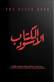 كتاب الكتاب الاسود