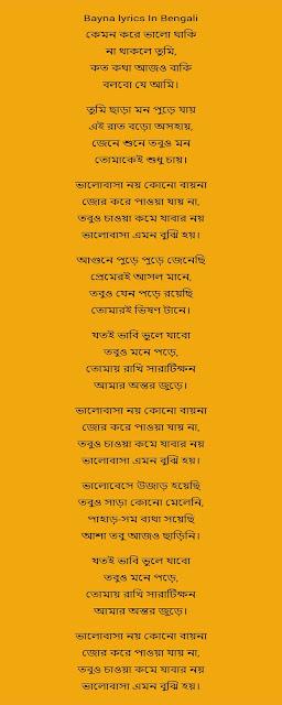 Bayna lyrics in bengali