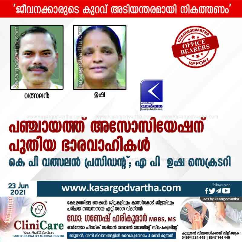 New office bearers for Panchayat Association
