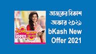 bKash Offer 2021 বিকাশ অফার ২০২১ bKash New Offer Today