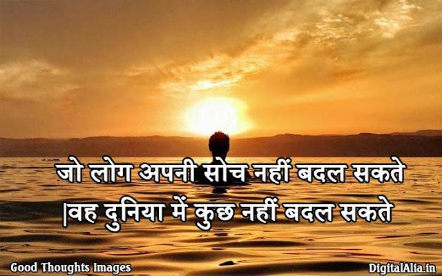 meaningful status in hindi