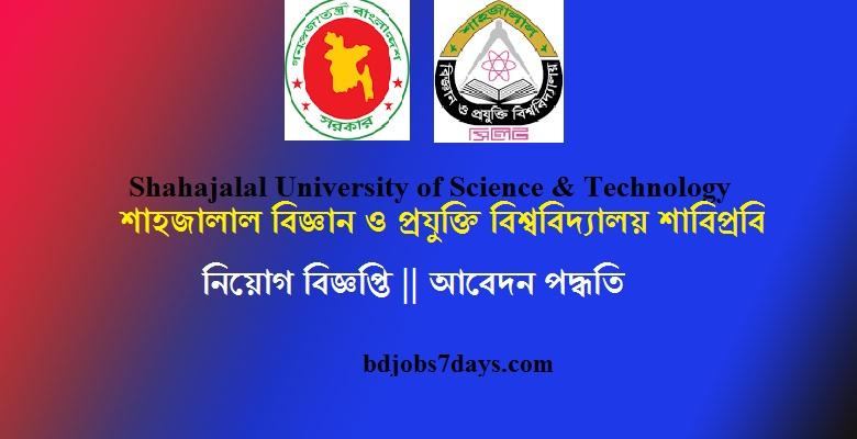 Shahjalal University of Science & Technology Job Circular 2020