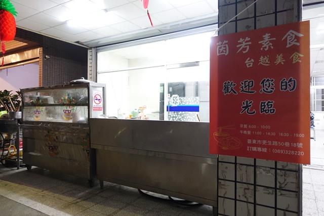 『台東素食』茵芳素食~台越美食