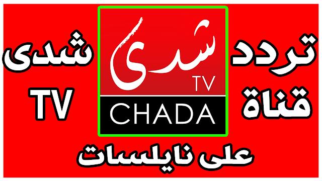 تردد قناة شدى تيفي CHADA TV على القمر الصناعي نايلسات 7 غربا