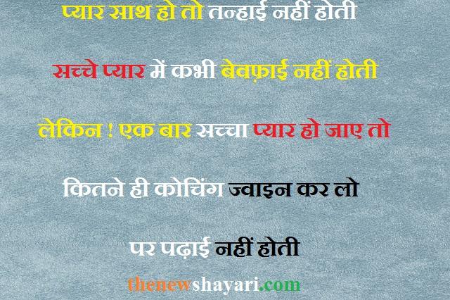 Top 15+Funny Exam Time Shayari | जानलेवा है एग्जाम शायरी~Thenewshayari