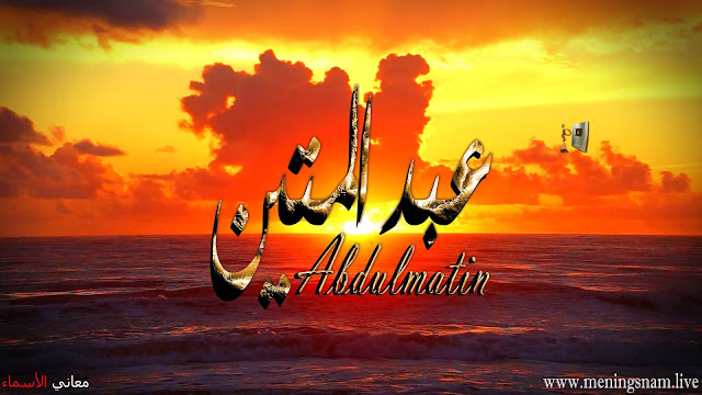 معنى اسم عبد المتين وصفات حامل هذا الاسم Abdul-Matin