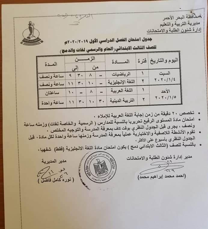 جدول امتحانات الصف الثالث الابتدائي ترم أول 2020 محافظة البحر الأحمر