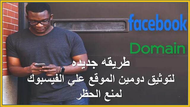طريقه جديده لتوثيق دومين الموقع علي الفيسبوك لمنع الحظر | افكار 2020