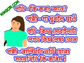 whatsapp image joke in assamese