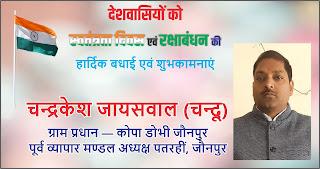 कोपा डोभी जौनपुर के ग्राम प्रधान चन्द्रकेश जायसवाल (चन्दू) की तरफ से स्वतंत्रता दिवस की हार्दिक शुभकामनाएं | #NayaSaberaNetwork