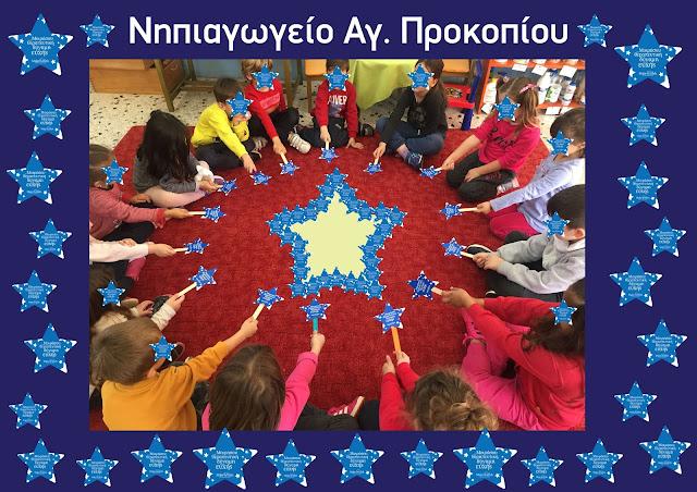 Το Νηπιαγωγείο Αγίου Προκοπίου στο Άργος συμμετέχει στον διαγωνισμό φωτογραφίας του Make-A-Wish
