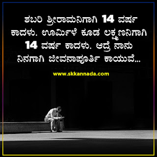 waiting Love Quotes in Kannada