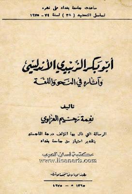 أبو بكر الزبيدي الأندلسي وآثاره في النحو واللغة - نعمة رحيم العزاوي , pdf