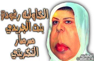 شاهد صور رغد صدام حسين عارية  للكبار فقط و هذه الصور تم تصويرها في قطر 2009