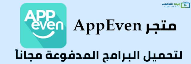 تحميل متجر Appeven لتحميل التطبيقات والالعاب