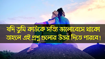 Bengali Shayari in Bengali 2019
