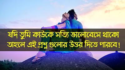 Bengali Shayari in Bengali 2022